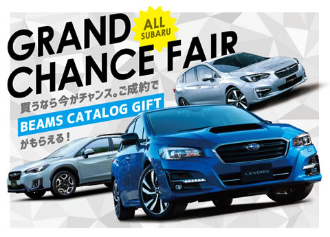 ALL SUBARU GRAND CHANCE FAIR2/9(土) – 2/24(日) 3週連続開催!