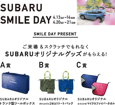 SUBARU SMILE DAY4/13(土) – 14(月) , 20(土) – 21(日) 2週連続開催!