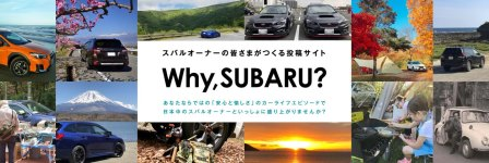 「Why,SUBARU?」 オープン!