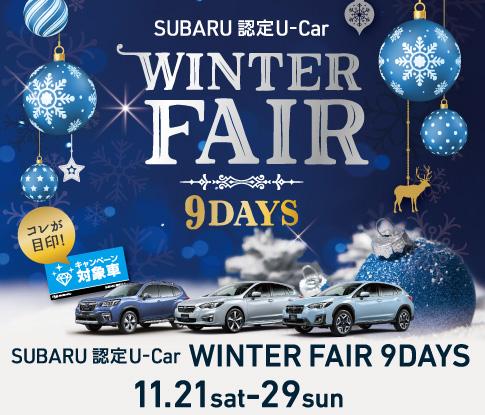 SUBARU認定U-Carを買うなら今がチャンス!SUBARU認定U-Car WINTER FAIR11月21日(土) – 29日(日) 9日間連続開催!