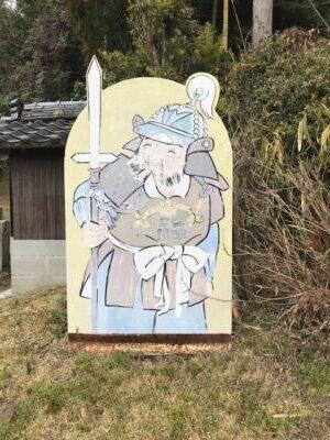 周南七福神の旅 完結編