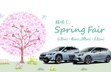桜咲く、Spring Fair&キャンペーン情報