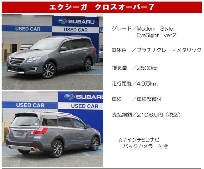 今月のおススメ車&SUBARU認定U-Carアーリーサマーキャンペーンのご案内☆