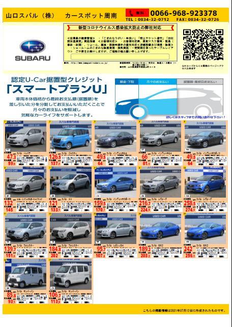 7月おすすめ認定U-Car 一覧情報!!