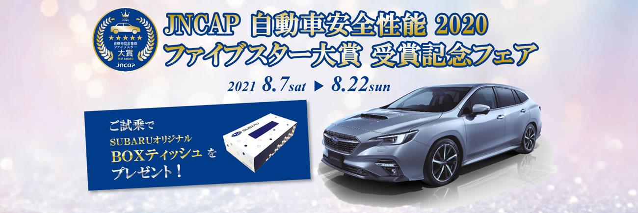 JNCAP 自動車安全性能 2020<br>ファイブスター大賞 受賞記念フェア<br>8/7(土)-22(日) 開催!